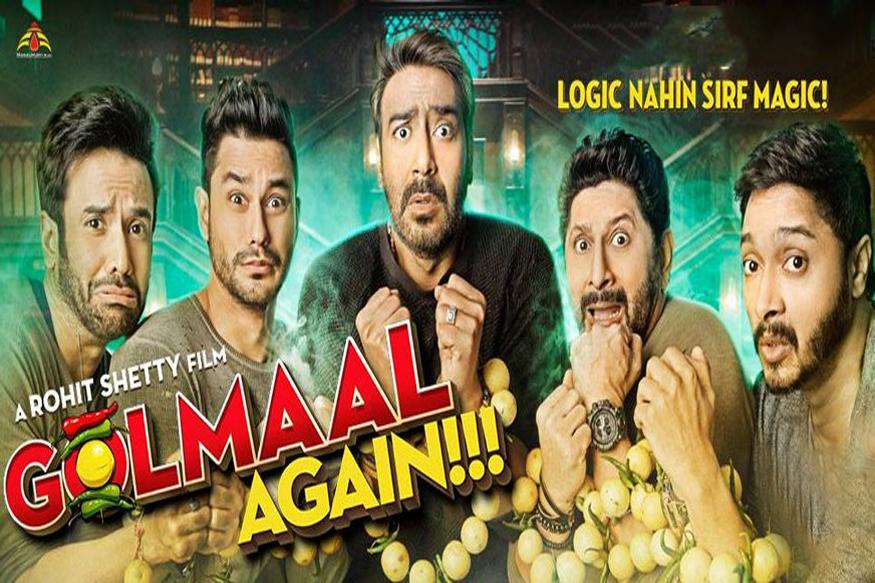 रोहित शेट्टी की फिल्म गोल अगेन 200 करोड़ के क्लब में शामिल होने जा रही है. (फोटो : फिल्म पोस्टर)